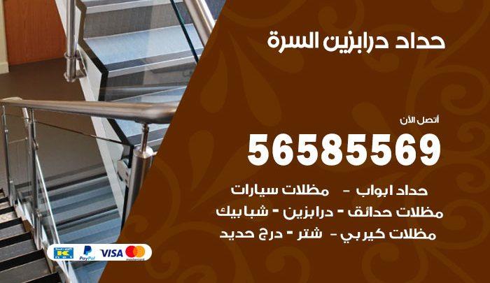 رقم حداد درابزين السرة / 56585569 / معلم حداد تفصيل وصيانة درابزين حديد
