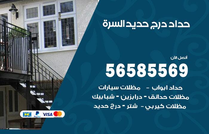 رقم حداد درج حديد السرة / 56585569 / فني حداد أبواب درابزين شباك مظلات