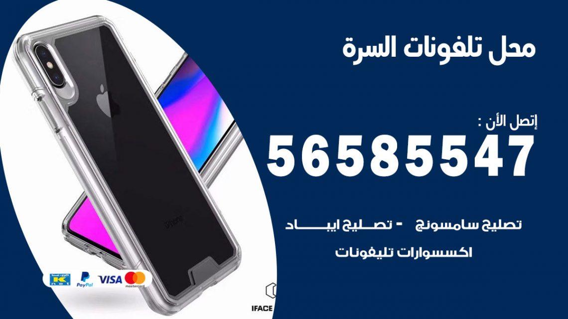 رقم محل تلفونات السرة / 56585547 / فني تصليح تلفون ايفون سامسونج خدمة منازل