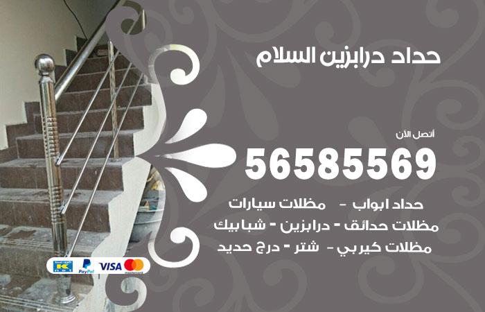رقم حداد درابزين السلام / 56585569 / معلم حداد تفصيل وصيانة درابزين حديد