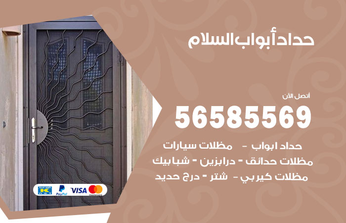 رقم حداد أبواب السلام / 56585569 / معلم حداد جميع أعمال الحدادة