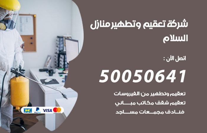 شركة تعقيم وتطهير منازل السلام / 50050641 / تعقيم منازل من فيروس كورونا