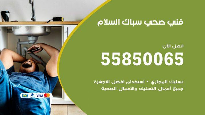 فني سباك صحي السلام / 55850065 / معلم ادوات صحية