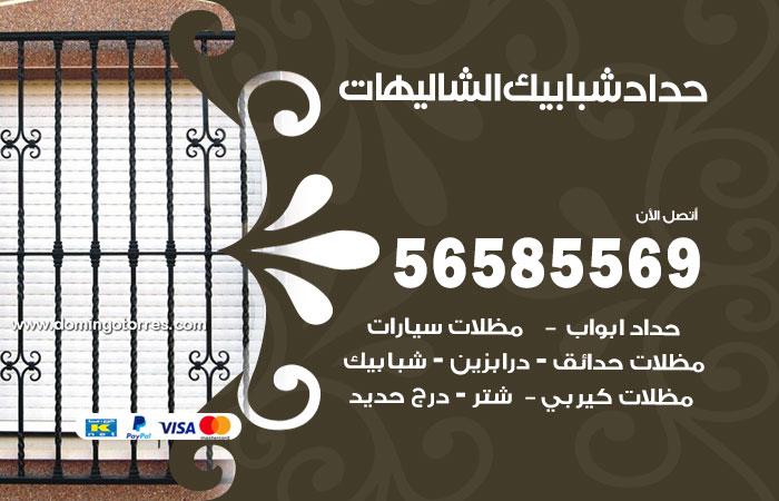 رقم حداد شبابيك الشاليهات / 56585569 / معلم حداد شبابيك أبواب درابزين درج مظلات