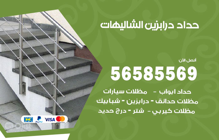رقم حداد درابزين الشاليهات / 56585569 / معلم حداد تفصيل وصيانة درابزين حديد