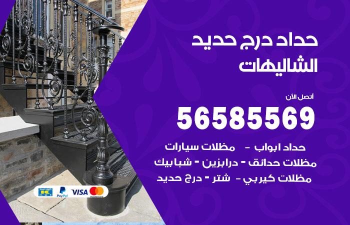 رقم حداد درج حديد الشاليهات / 56585569 / فني حداد أبواب درابزين شباك مظلات