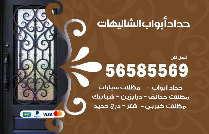 رقم حداد أبواب الشاليهات / 56585569 / معلم حداد جميع أعمال الحدادة