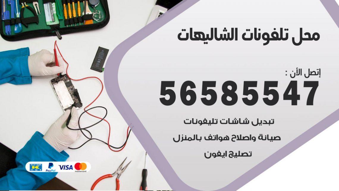رقم محل تلفونات الشاليهات / 56585547 / فني تصليح تلفون ايفون سامسونج خدمة منازل