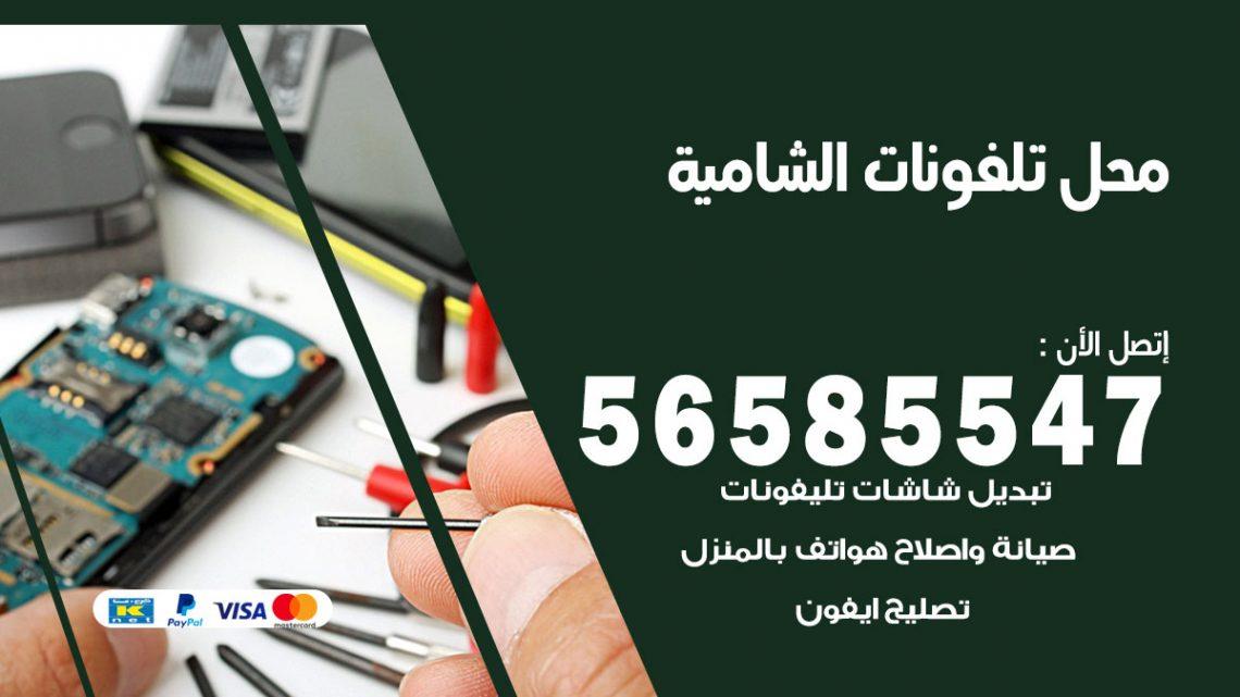 رقم محل تلفونات الشامية / 56585547 / فني تصليح تلفون ايفون سامسونج خدمة منازل