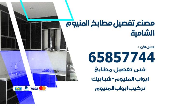 فني تفصيل مطابخ المنيوم الشامية / 65857744 / مصنع جميع أعمال الالمنيوم