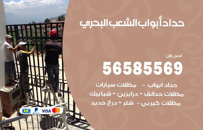 رقم حداد أبواب الشعب البحري / 56585569 / معلم حداد جميع أعمال الحدادة