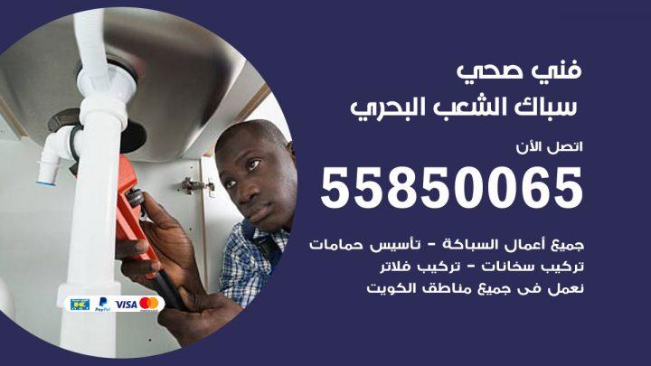 فني سباك صحي الشعب البحري / 55850065 / معلم ادوات صحية