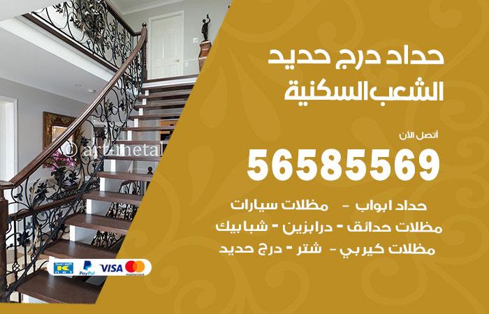 رقم حداد درج حديد الشعب السكنية / 56585569 / فني حداد أبواب درابزين شباك مظلات