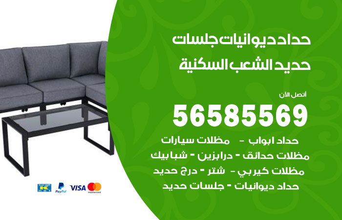 فني حداد ديوانيات الشعب السكنية / 56585569 / حداد جلسات حديد خارجية