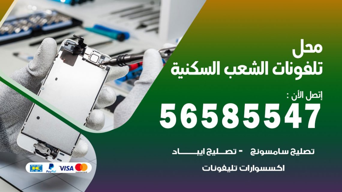 رقم محل تلفونات الشعب السكنية / 56585547 / فني تصليح تلفون ايفون سامسونج خدمة منازل