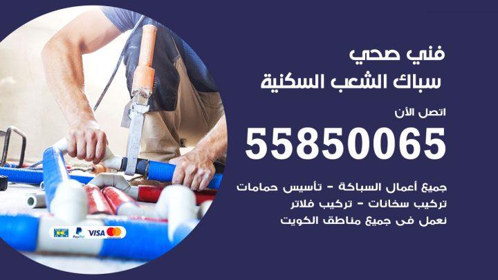 فني سباك صحي الشعب السكنية / 55850065 / معلم ادوات صحية