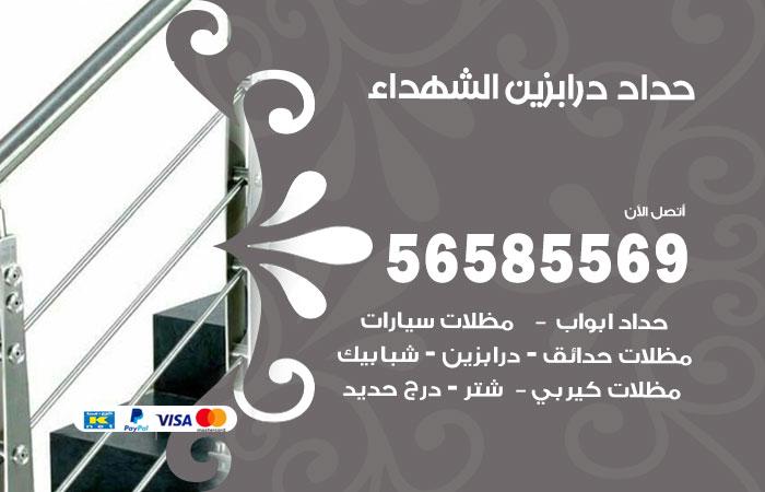 رقم حداد درابزين الشهداء / 56585569 / معلم حداد تفصيل وصيانة درابزين حديد