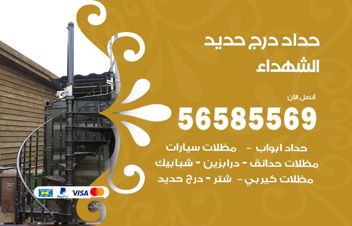 رقم حداد درج حديد الشهداء / 56585569 / فني حداد أبواب درابزين شباك مظلات