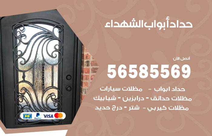 رقم حداد أبواب الشهداء / 56585569 / معلم حداد جميع أعمال الحدادة