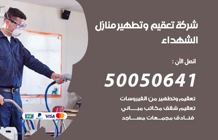 شركة تعقيم وتطهير منازل الشهداء / 50050641 / تعقيم منازل من فيروس كورونا
