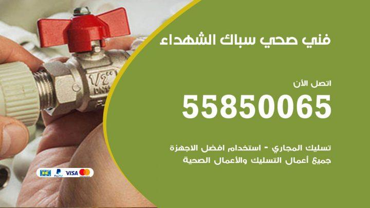فني سباك صحي الشهداء / 55850065 / معلم ادوات صحية