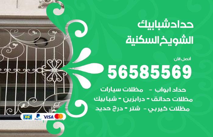 رقم حداد شبابيك الشويخ السكنية / 56585569 / معلم حداد شبابيك أبواب درابزين درج مظلات