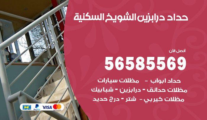 رقم حداد درابزين الشويخ السكنية / 56585569 / معلم حداد تفصيل وصيانة درابزين حديد