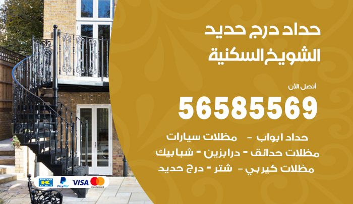 رقم حداد درج حديد الشويخ السكنية / 56585569 / فني حداد أبواب درابزين شباك مظلات