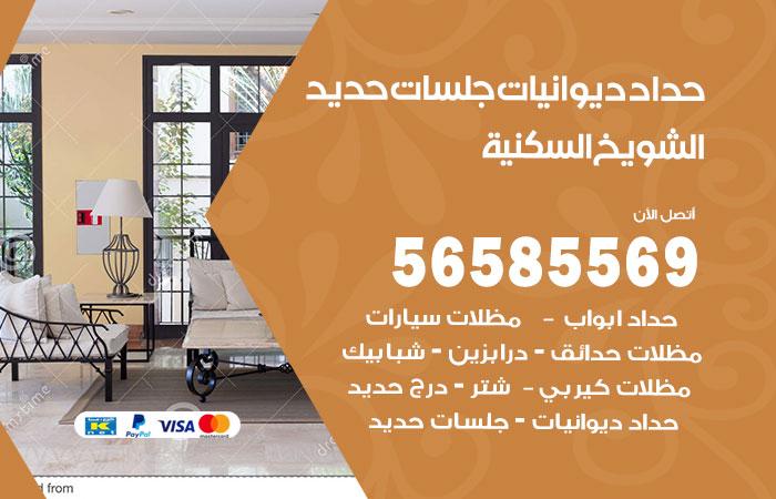 فني حداد ديوانيات الشويخ السكنية / 56585569 / حداد جلسات حديد خارجية