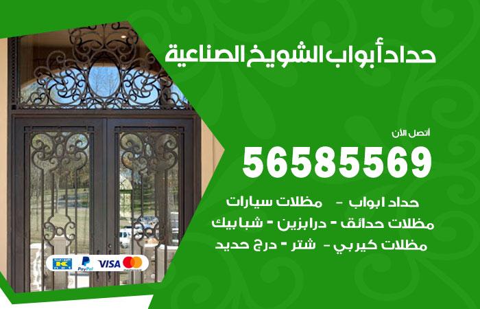 رقم حداد أبواب الشويخ الصناعية / 56585569 / معلم حداد جميع أعمال الحدادة