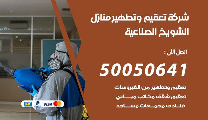 شركة تعقيم وتطهير منازل الشويخ الصناعية / 50050641 / تعقيم منازل من فيروس كورونا