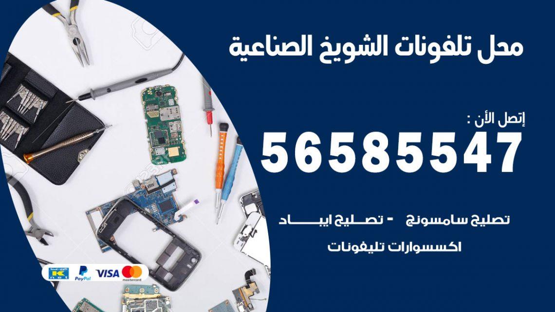 رقم محل تلفونات الشويخ الصناعية / 56585547 / فني تصليح تلفون ايفون سامسونج خدمة منازل