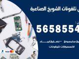 رقم محل تلفونات الشويخ الصناعية