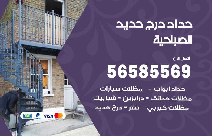 رقم حداد درج حديد الصباحية / 56585569 / فني حداد أبواب درابزين شباك مظلات