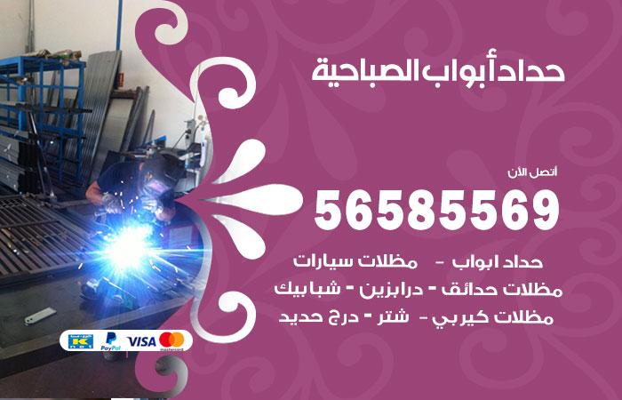 رقم حداد أبواب الصباحية / 56585569 / معلم حداد جميع أعمال الحدادة