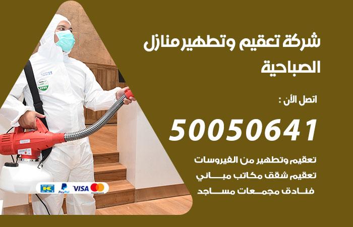 شركة تعقيم وتطهير منازل الصباحية / 50050641 / تعقيم منازل من فيروس كورونا