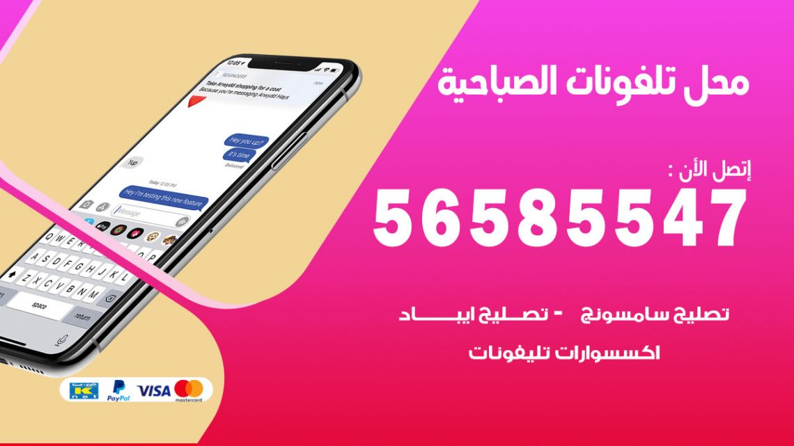 رقم محل تلفونات الصباحية / 56585547 / فني تصليح تلفون ايفون سامسونج خدمة منازل
