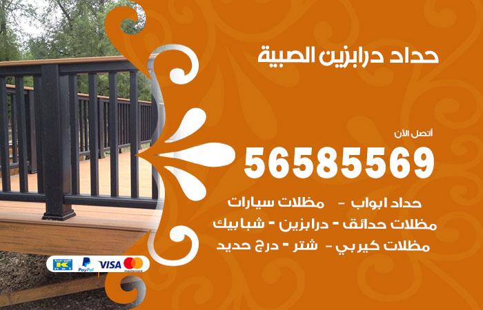 رقم حداد درابزين الصبية / 56585569 / معلم حداد تفصيل وصيانة درابزين حديد