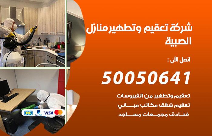 شركة تعقيم وتطهير منازل الصبية / 50050641 / تعقيم منازل من فيروس كورونا