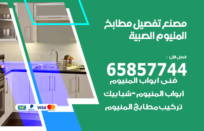 فني تفصيل مطابخ المنيوم الصبية / 65857744 / مصنع جميع أعمال الالمنيوم