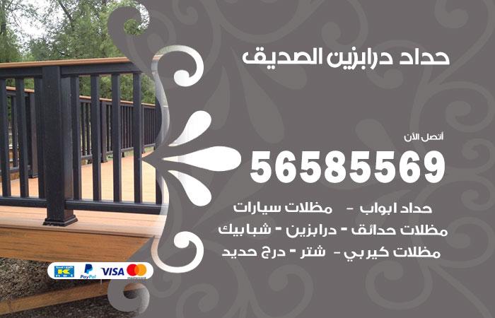 رقم حداد درابزين الصديق / 56585569 / معلم حداد تفصيل وصيانة درابزين حديد