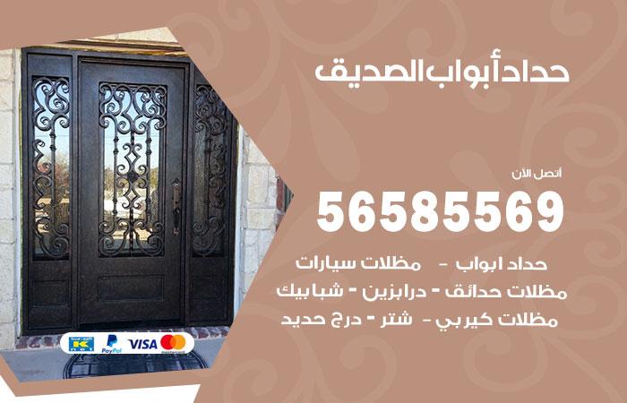 رقم حداد أبواب الصديق / 56585569 / معلم حداد جميع أعمال الحدادة