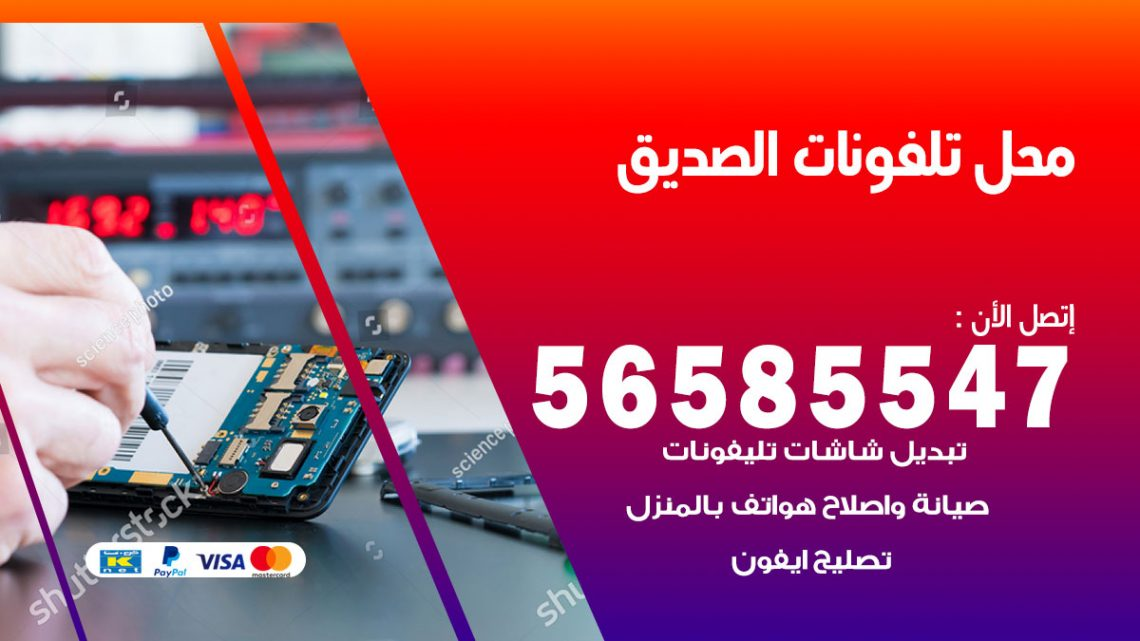 رقم محل تلفونات الصديق / 56585547 / فني تصليح تلفون ايفون سامسونج خدمة منازل