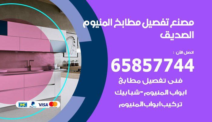 فني تفصيل مطابخ المنيوم الصديق / 65857744 / مصنع جميع أعمال الالمنيوم
