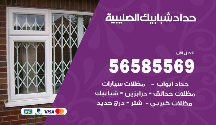 رقم حداد شبابيك الصليبية / 56585569 / معلم حداد شبابيك أبواب درابزين درج مظلات