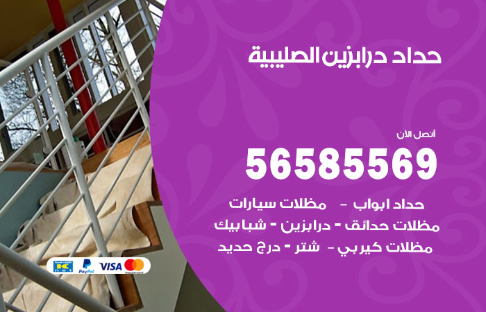رقم حداد درابزين الصليبية / 56585569 / معلم حداد تفصيل وصيانة درابزين حديد