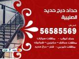 رقم حداد درج حديد الصليبية