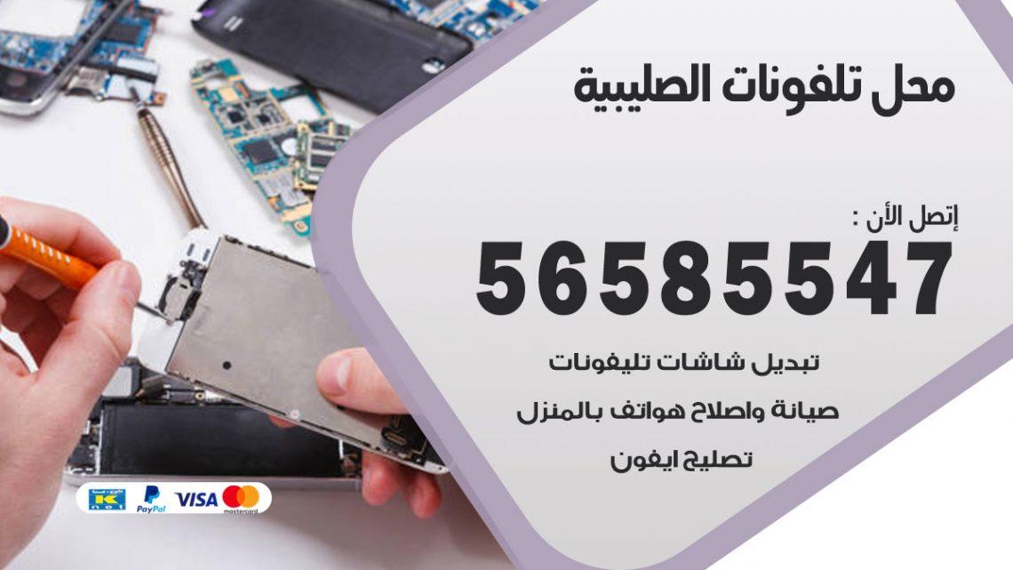 رقم محل تلفونات الصليبية / 56585547 / فني تصليح تلفون ايفون سامسونج خدمة منازل