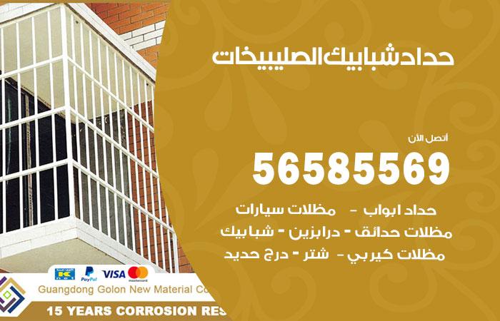 رقم حداد شبابيك الصليبيخات / 56585569 / معلم حداد شبابيك أبواب درابزين درج مظلات