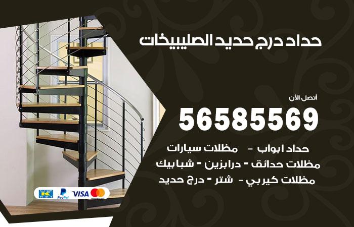 رقم حداد درج حديد الصليبيخات / 56585569 / فني حداد أبواب درابزين شباك مظلات